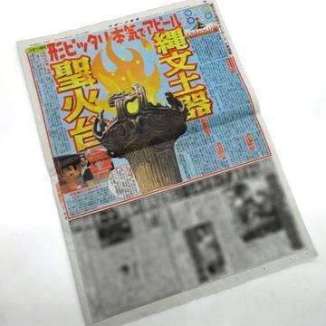 スポーツ報知(H29.12.12)