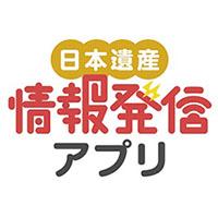 日本遺産情報発信アプリロゴマーク